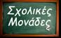 logo_sx_monades