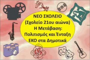 espa_afisa_neo_sxoleio