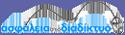 logo_asfaleia_sto_diad3