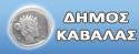 logo_dimos_kavalas2