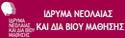 logo_idryma_neolaias2