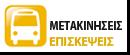 logo_metakinhseis2