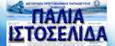 logo_palaio_site5