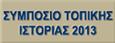 logo_symposioy_top_ist3