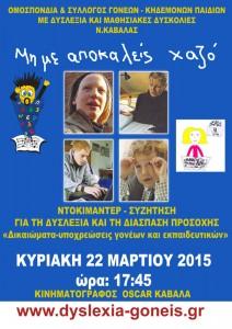 2015_03_20_mi_me_apokaleis