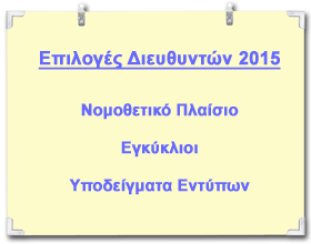 logo_pinakas_anakoin